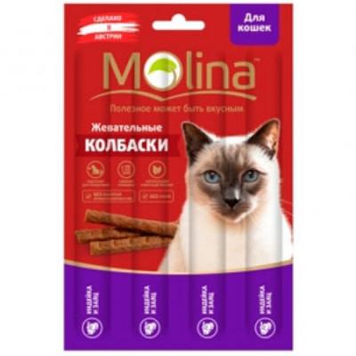 Молина Лакомство для кошек жевательные колбаски Индейка и заяц 20гр