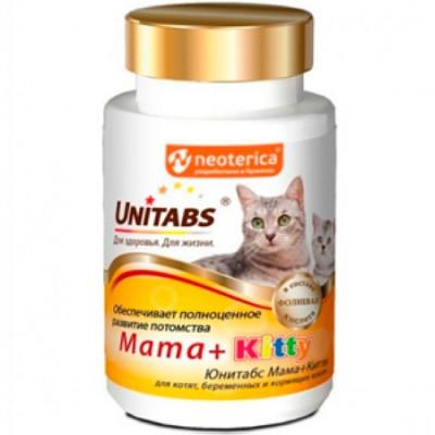 UNITABS Mama+Kitty с Q10 Витамины для котят, беременных и кормящих кошек 120таб