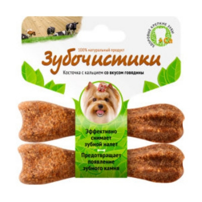 Зубочистики Косточка для собак до 10 кг с кальцием со вкусом Говядины 2 шт