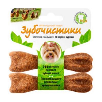 Зубочистики Косточка для собак до 10 кг с кальцием со вкусом Курицы 2 шт