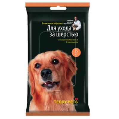 Teddy Pets Влажные салфетки для ухода за шерстью с Алое вера 25 шт