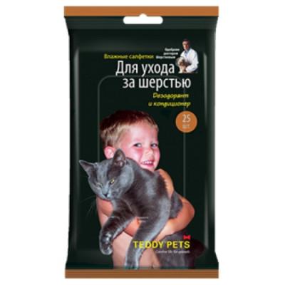 Teddy Pets Влажные салфетки для ухода за шерстью Дезодорант+кондиционер 25 шт