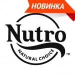 Сухой и влажный корм для кошек Nutro (Нутро)
